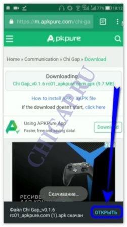 Чи Гап для Nokia