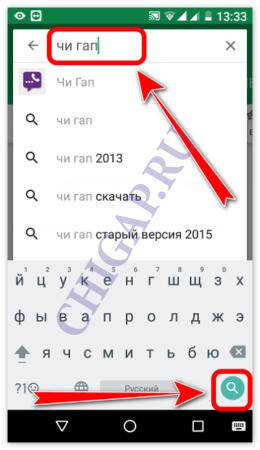 Чи Гап для Samsung